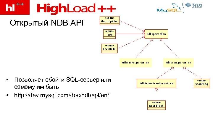 Открытый NDB API • Позволяет обойти SQL-сервер или самому им быть • http: //dev.