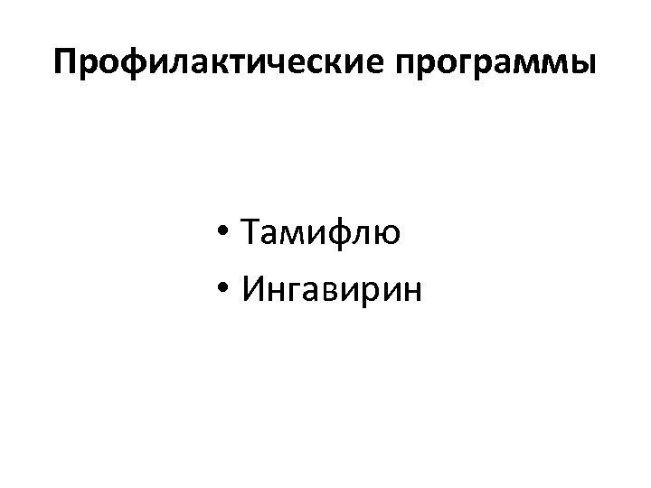 Профилактические программы • Тамифлю • Ингавирин