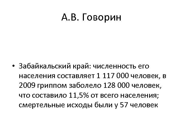 А. В. Говорин • Забайкальский край: численность его населения составляет 1 117 000 человек,
