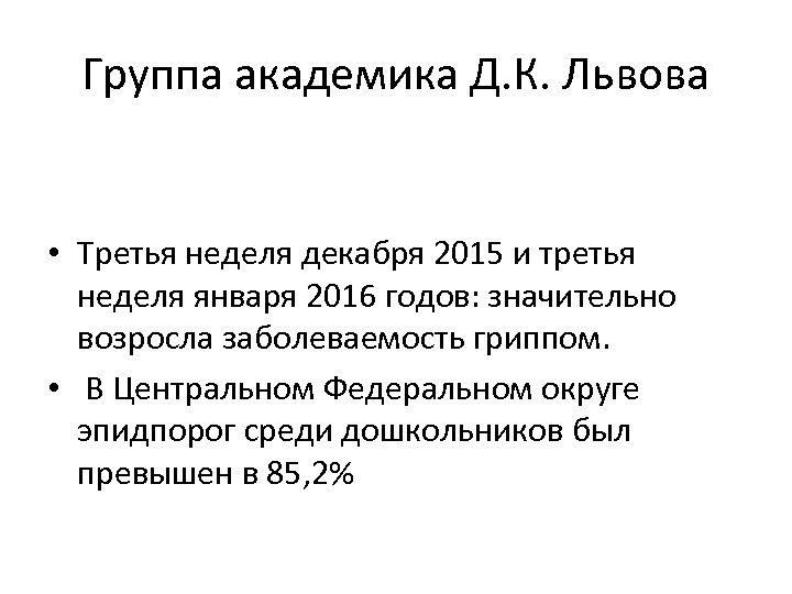Группа академика Д. К. Львова • Третья неделя декабря 2015 и третья неделя января