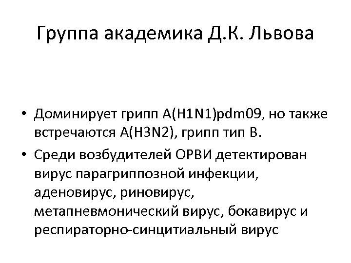 Группа академика Д. К. Львова • Доминирует грипп А(Н 1 N 1)pdm 09, но