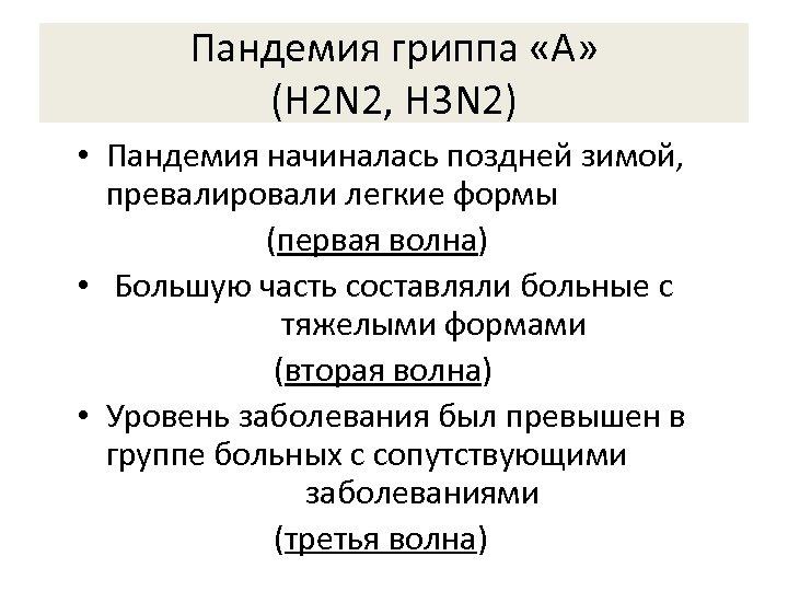 Пандемия гриппа «А» (H 2 N 2, H 3 N 2) • Пандемия начиналась