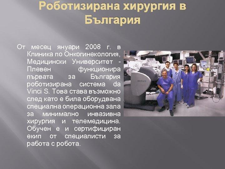 Роботизирана хирургия в България От месец януари 2008 г. в Клиника по Онкогинекология, Медицински