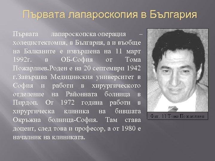 Първата лапароскопия в България Първата лапароскопска операция – холецистектомия, в България, а и въобще