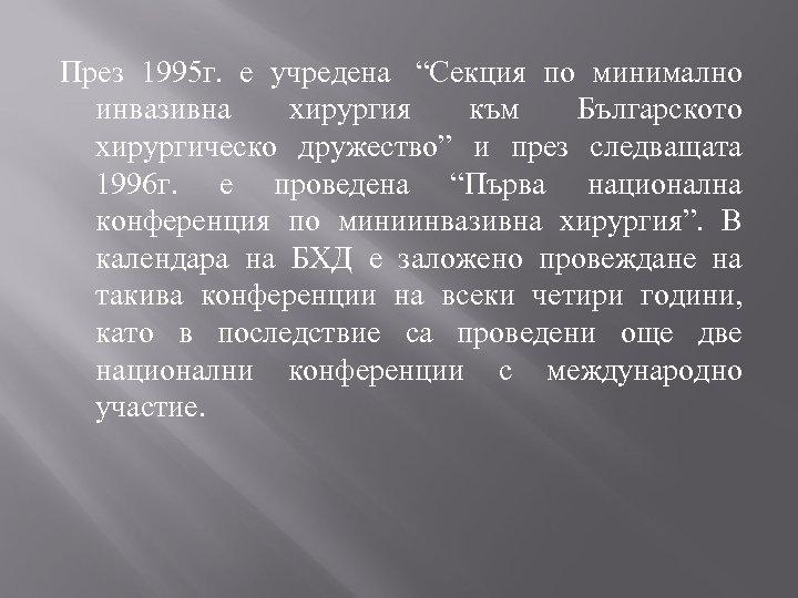 """През 1995 г. е учредена """"Секция по минимално инвазивна хирургия към Българското хирургическо дружество"""""""