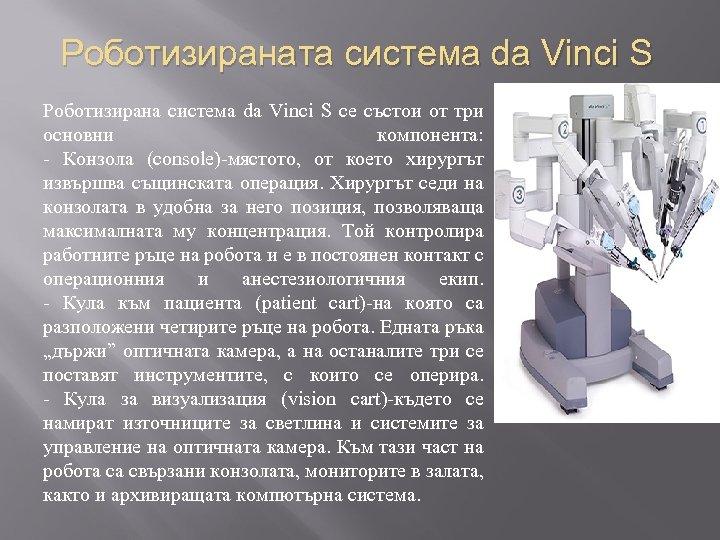 Роботизираната система da Vinci S Роботизирана система da Vinci S се състои от три