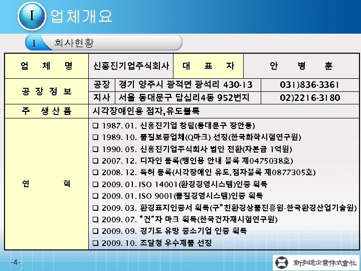 I 업체개요 1 업 회사현황 체 명 신홍진기업주식회사 대 표 자 공 장 정