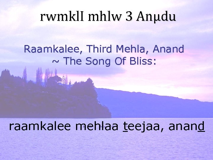 rwmkl. I mhlw 3 Anµdu Raamkalee, Third Mehla, Anand ~ The Song Of Bliss: