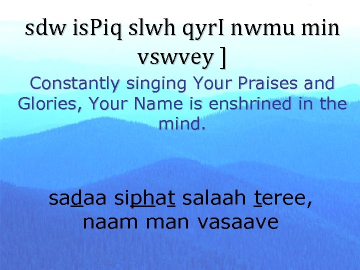 sdw is. Piq slwh qyr. I nwmu min vswvey ] Constantly singing Your Praises