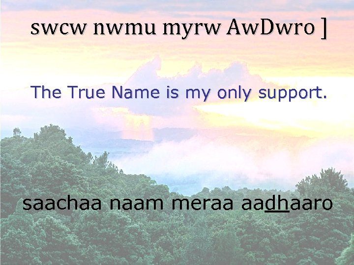 swcw nwmu myrw Aw. Dwro ] The True Name is my only support. saachaa
