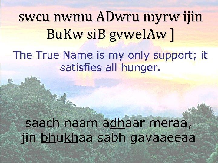 swcu nwmu ADwru myrw ijin Bu. Kw si. B gvwe. IAw ] The True