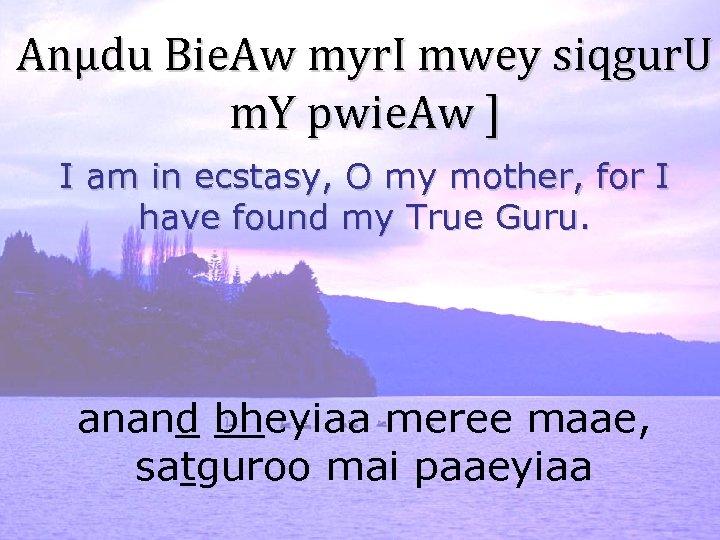 Anµdu Bie. Aw myr. I mwey siqgur. U m. Y pwie. Aw ] I