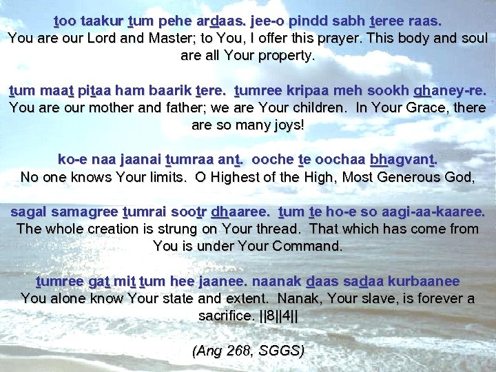 too taakur tum pehe ardaas. jee-o pindd sabh teree raas. You are our Lord