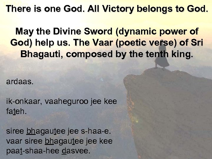 There is one God. All Victory belongs to God. May the Divine Sword (dynamic