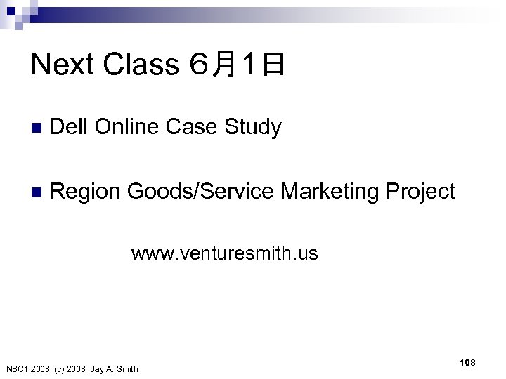 Next Class 6月1日 n Dell Online Case Study n Region Goods/Service Marketing Project www.
