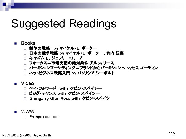 Suggested Readings n Books ¨ ¨ ¨ n Video ¨ ¨ ¨ n 競争の戦略