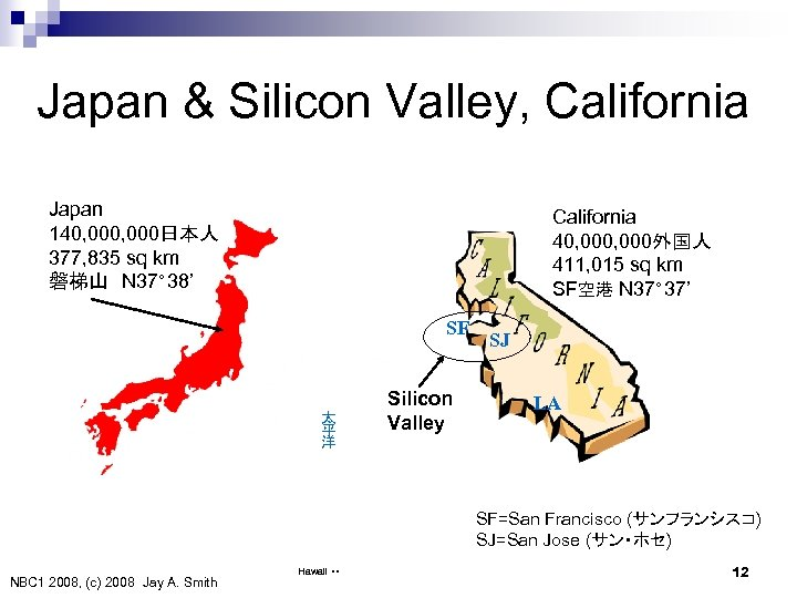 Japan & Silicon Valley, California Japan 140, 000日本人 377, 835 sq km 。 磐梯山 N