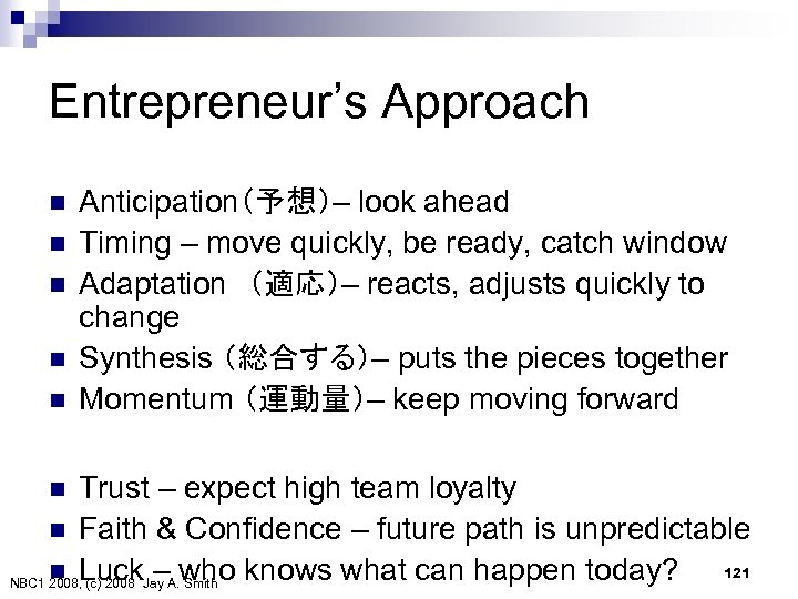 Entrepreneur's Approach n n n Anticipation(予想)– look ahead Timing – move quickly, be ready,