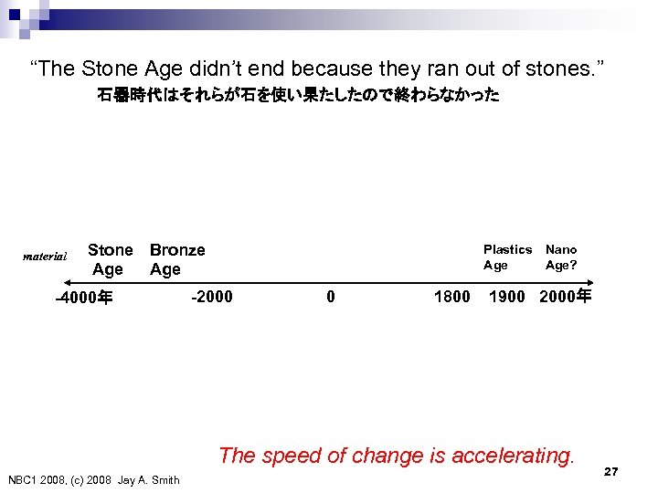 """""""The Stone Age didn't end because they ran out of stones. """" 石器時代はそれらが石を使い果たしたので終わらなかった -------Analog"""