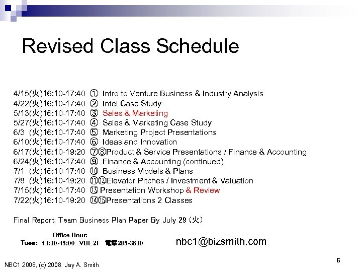 Revised Class Schedule 4/15(火)16: 10 -17: 40 ① Intro to Venture Business & Industry