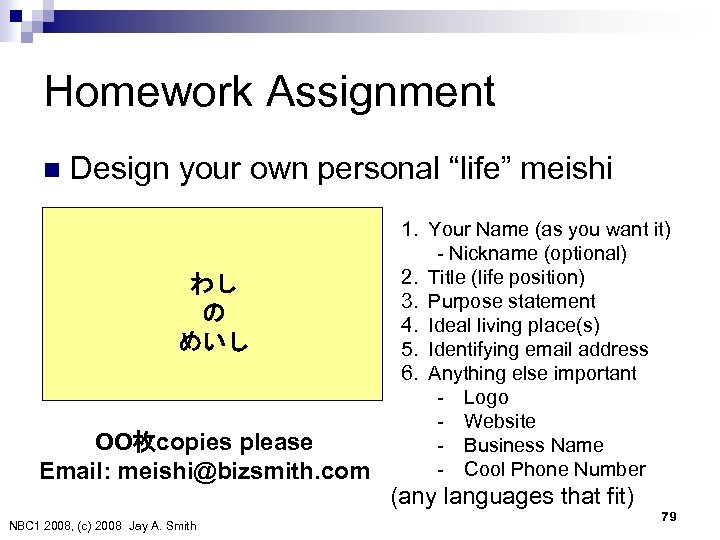 "Homework Assignment n Design your own personal ""life"" meishi わし の めいし OO枚copies please"