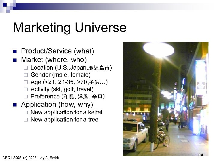 Marketing Universe n n Product/Service (what) Market (where, who) ¨ ¨ ¨ n Location