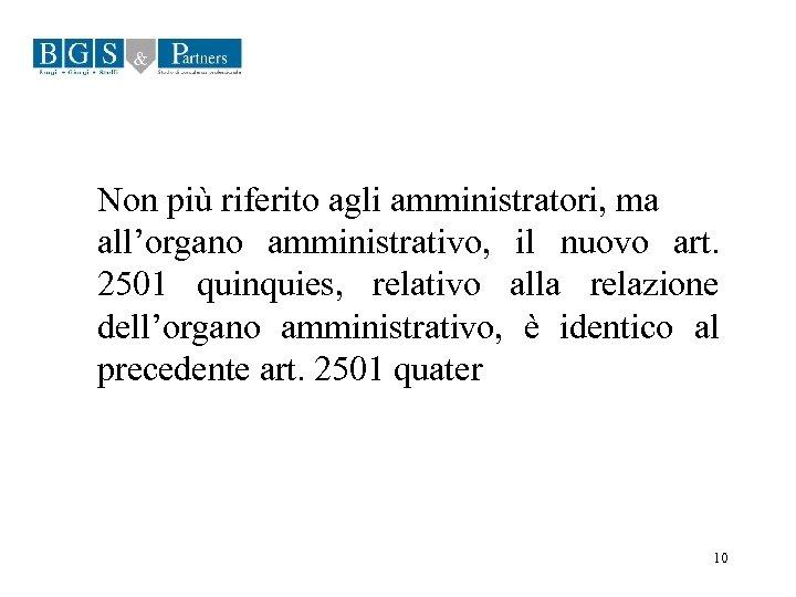 Non più riferito agli amministratori, ma all'organo amministrativo, il nuovo art. 2501 quinquies, relativo