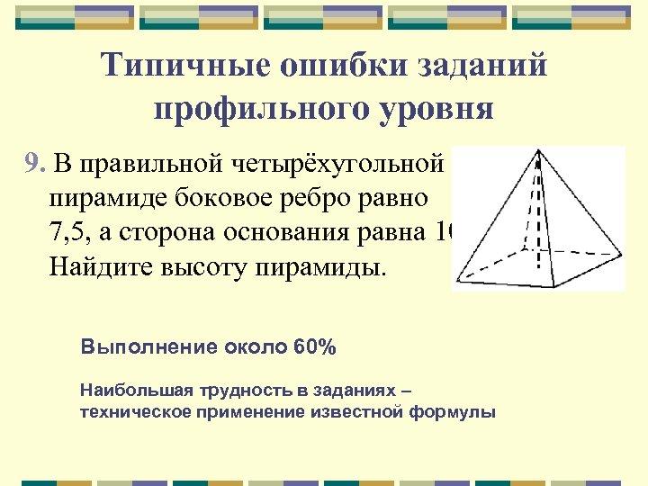 Типичные ошибки заданий профильного уровня 9. В правильной четырёхугольной пирамиде боковое ребро равно 7,