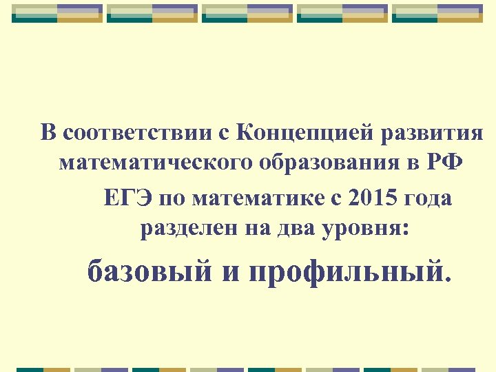 В соответствии с Концепцией развития математического образования в РФ ЕГЭ по математике с 2015