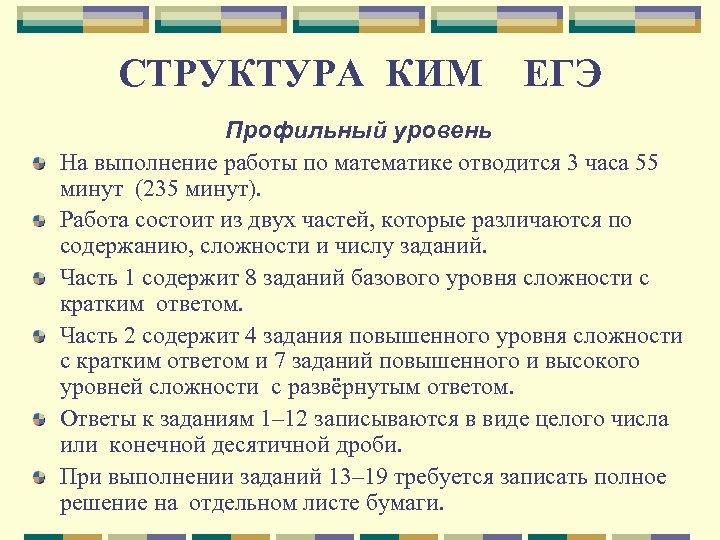 СТРУКТУРА КИМ ЕГЭ Профильный уровень На выполнение работы по математике отводится 3 часа 55