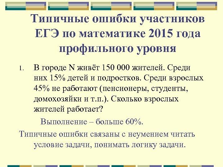 Типичные ошибки участников ЕГЭ по математике 2015 года профильного уровня В городе N живёт