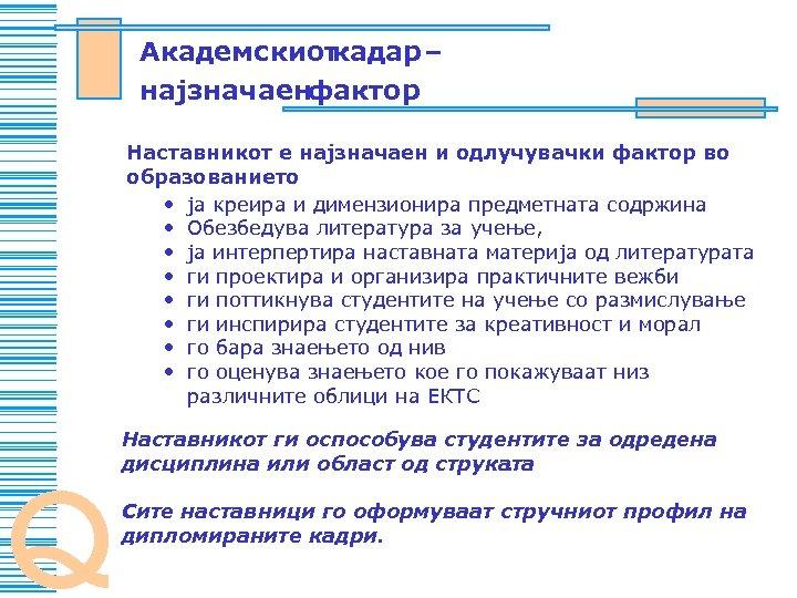 Akademskiot kadar – najzna~aenfaktor Nastavnikot e najzna~aen i odlu~uva~ki faktor vo obrazovanieto • ja