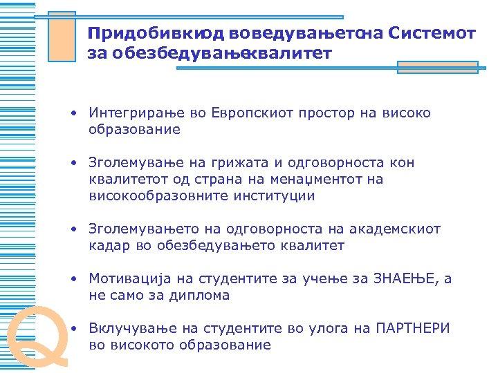 Pridobivki voveduvaweto Sistemot od na za obezbeduvawe kvalitet • Integrirawe vo Evropskiot prostor na
