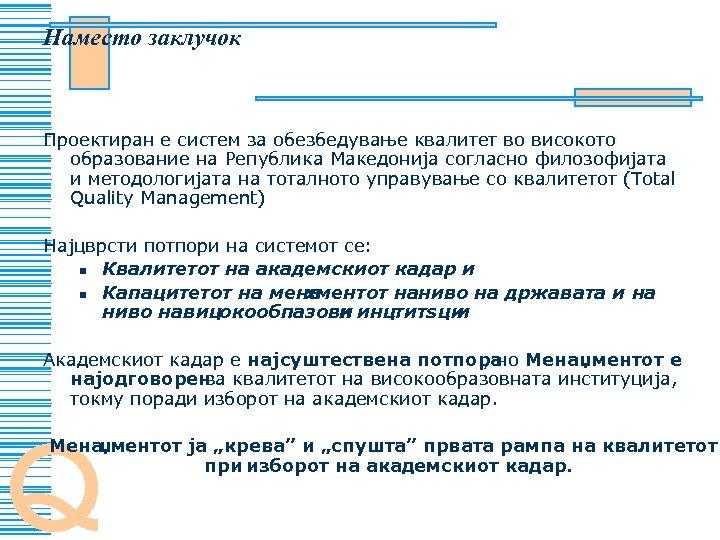Наместо заклучок Проектиран е систем за обезбедување квалитет во високото образование на Република Македонија