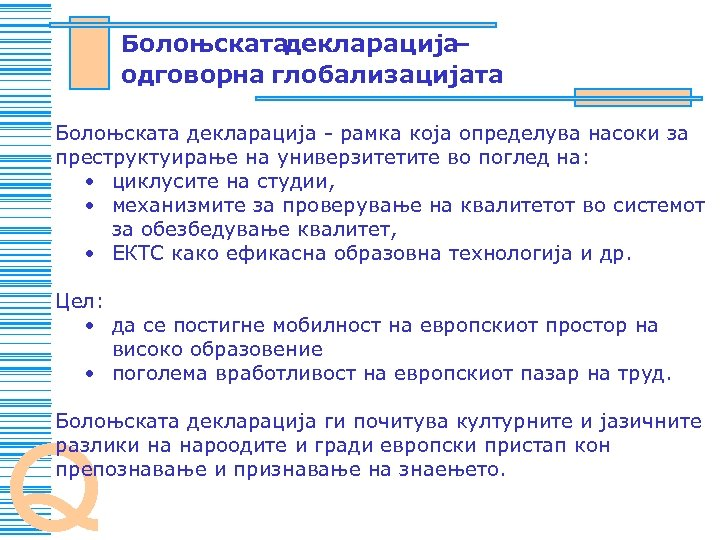 Bolowskatadeklaracija – odgovorna globalizacijata Bolowskata deklaracija - ramka koja opredeluva nasoki za prestruktuirawe na