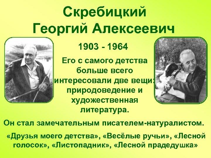 Скребицкий Георгий Алексеевич 1903 - 1964 Его с самого детства больше всего интересовали