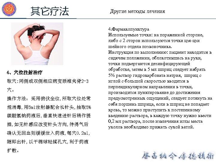 其它疗法 4、穴位注射治疗 取穴: 同侧或双侧相应病变颈椎夹脊2 -3 穴。 操作方法:采用俯伏坐位, 所取穴位处常 规消毒, 用 5 ml注射器配合长针头, 抽取 5%
