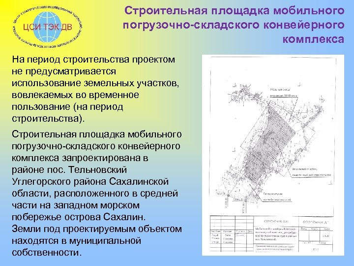 Строительная площадка мобильного погрузочно-складского конвейерного комплекса На период строительства проектом не предусматривается использование земельных