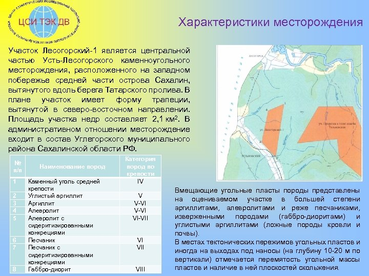 Характеристики месторождения Участок Лесогорский-1 является центральной частью Усть-Лесогорского каменноугольного месторождения, расположенного на западном побережье