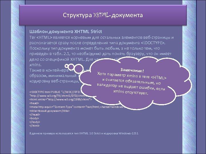 Структура XHTML-документа Шаблон документа XHTML Strict Тег <HTML> является корневым для остальных элементов веб-страницы