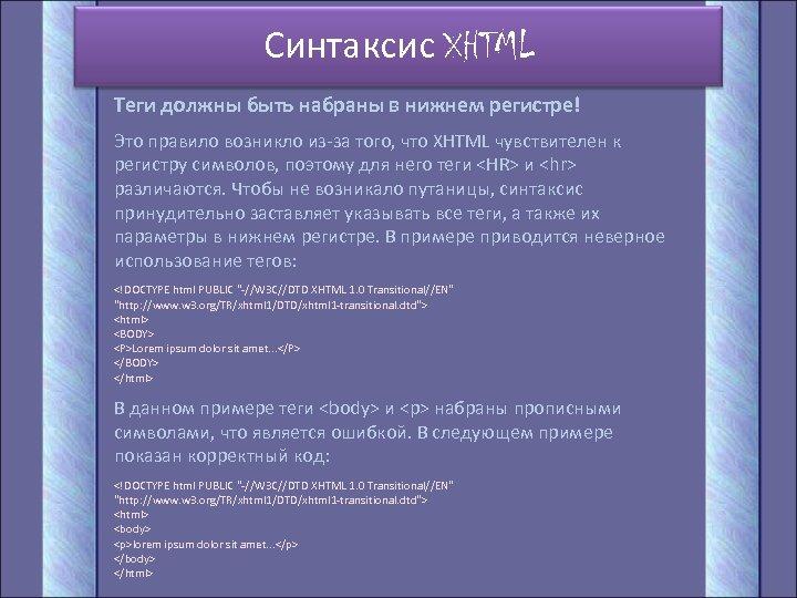 Синтаксис XHTML Теги должны быть набраны в нижнем регистре! Это правило возникло из-за того,