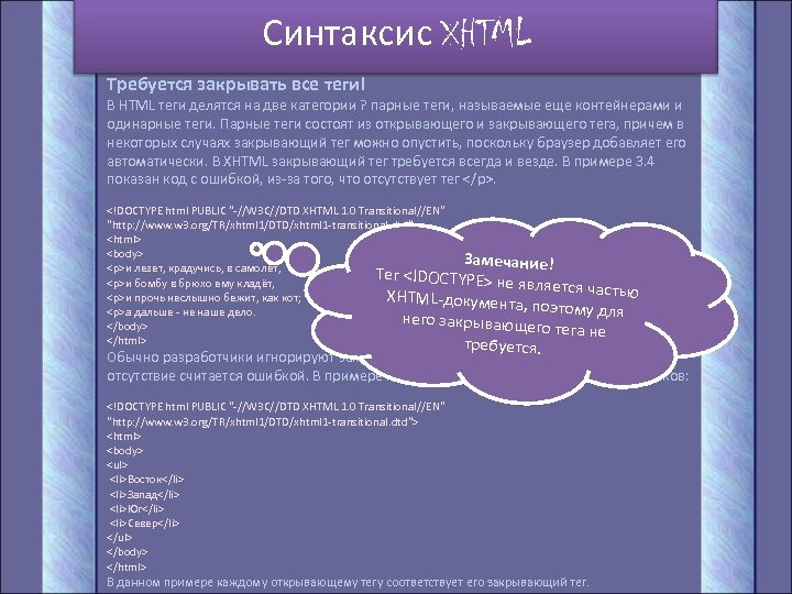 Синтаксис XHTML Требуется закрывать все теги! В HTML теги делятся на две категории ?