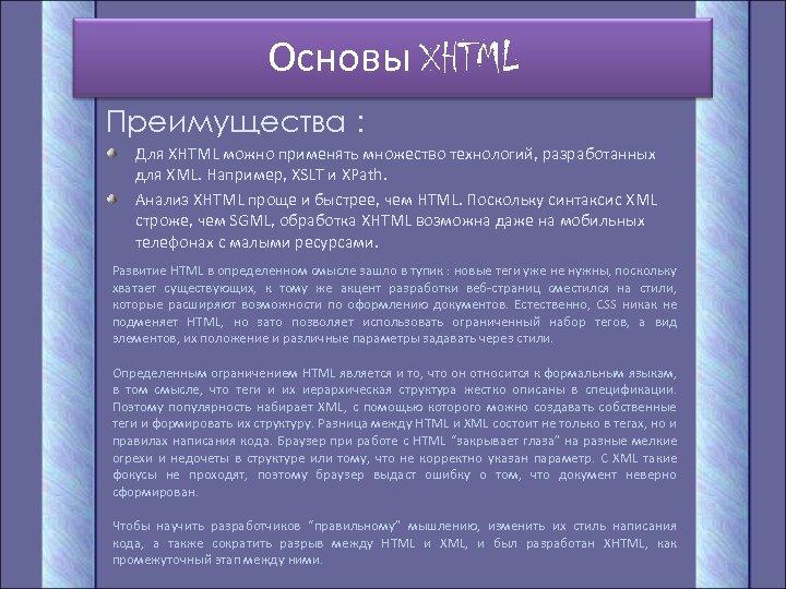 Основы XHTML Преимущества : Для XHTML можно применять множество технологий, разработанных для XML. Например,