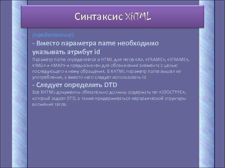 Синтаксис XHTML (продолжение) - Вместо параметра name необходимо указывать атрибут id Параметр name определяется