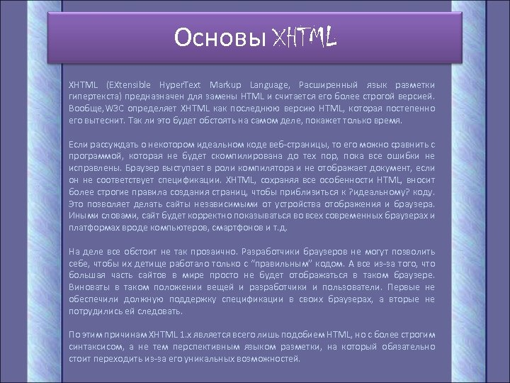 Основы XHTML (EXtensible Hyper. Text Markup Language, Расширенный язык разметки гипертекста) предназначен для замены