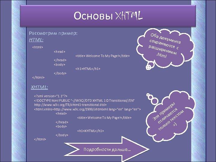 Основы XHTML Рассмотрим пример: HTML: <html> <head> </head> <body> </html> </body> <title> Welcome To