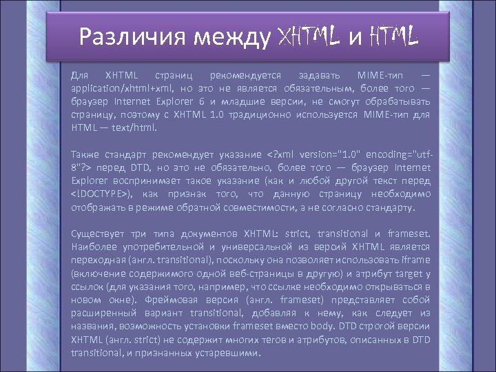Различия между XHTML и HTML Для XHTML страниц рекомендуется задавать MIME-тип — application/xhtml+xml, но