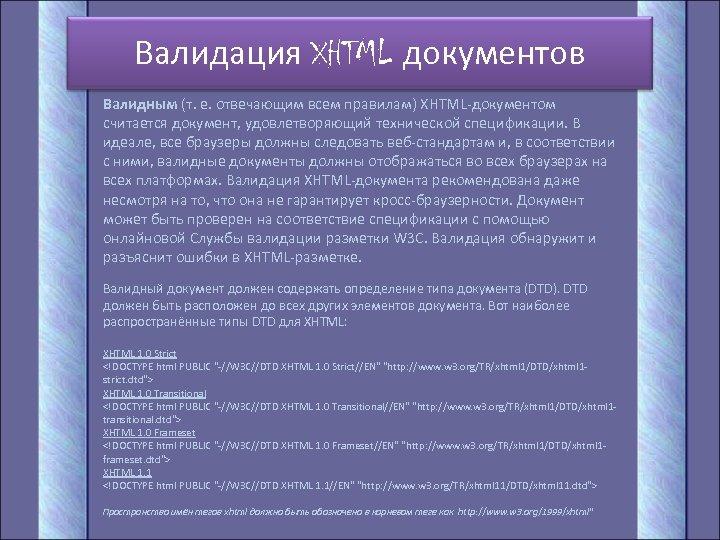 Валидация XHTML документов Валидным (т. е. отвечающим всем правилам) XHTML-документом считается документ, удовлетворяющий технической