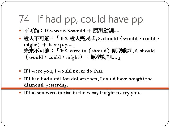 74 If had pp, could have pp 不可能:If S. were, S. would + 原型動詞.