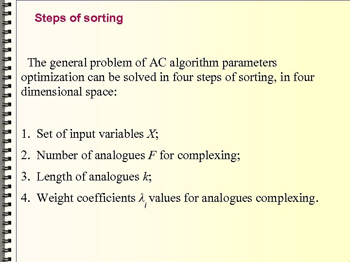 Steps of sorting The general problem of AC algorithm parameters optimization can be solved